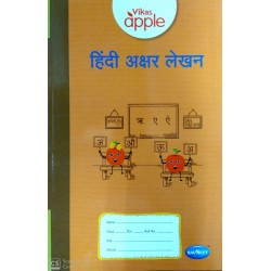 Vikas Apple Hindi Akshar...