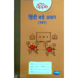 Vikas Apple Hindi Bade...